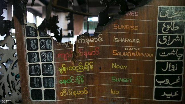 ميانمار تقاضي مسلمين صلوا في الشارع