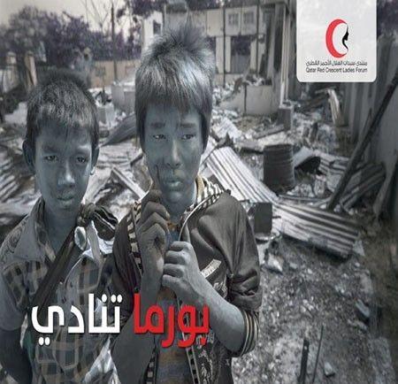 الهلال القطري يدعم المتضررين في بورما