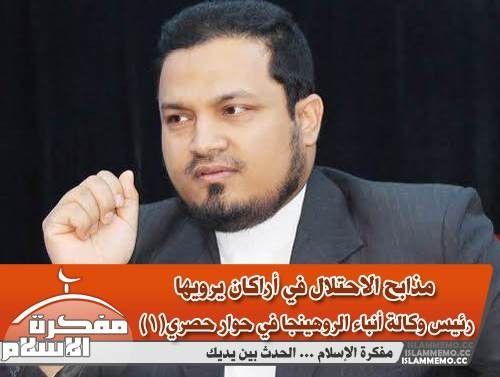 مذابح الاحتلال في أراكان يرويها رئيس وكالة أنباء الروهينجا