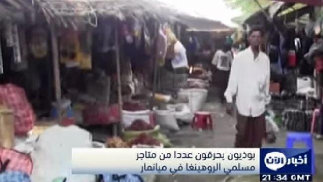 بوذيون يحرقون عددا من متاجر المسلمين في ميانمار